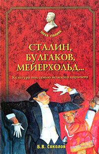 Сталин, Булгаков, Мейерхольд… Культура под сенью великого кормчего