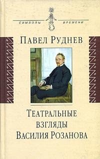 Театральные взгляды Василия Розанова