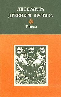 Литература древнего Востока. Тексты