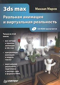 3ds max. Реальная анимация и виртуальная реальность (+ CD-ROM) ( 5-469-00657-3 )
