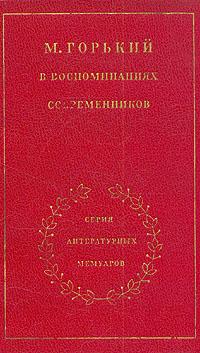 М. Горький в воспоминаниях современников. В двух томах. Том 2