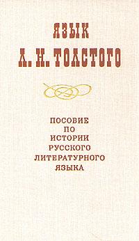 Язык Л. Н. Толстого. Пособие по истории русского литературного языка