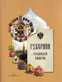 Губернии Российской империи
