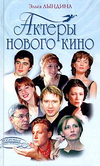 Книга Актеры нового кино
