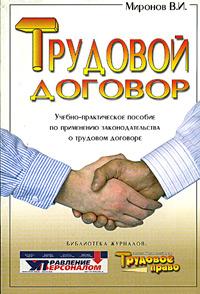 Трудовой договор. Учебное пособие по применению законодательства о трудовом договоре
