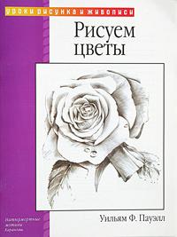 Рисуем цветы. Уильям Ф. Пауэлл
