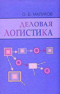 Деловая логистика ( 5-7325-0663-2 )