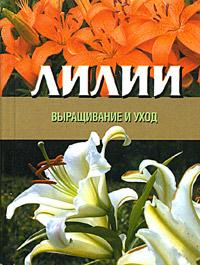 Лилии. Выращивание и уход