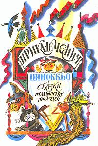 Цитаты из книги Приключения Пиноккио. Сказки итальянских писателей