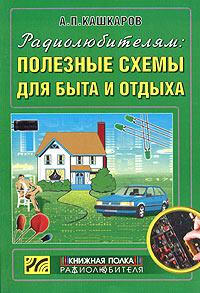 Радиолюбителям: Полезные схемы для быта и отдыха ( 5-93037-108-3 )