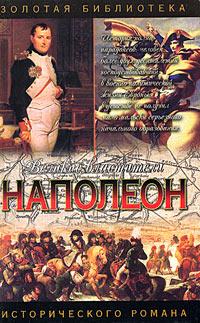 Ф. Б. Остин. Наполеон. Дорога к славе. А. П. Герберт. Путь к Ватерлоо