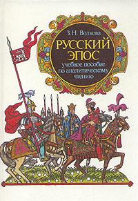 Русский эпос. Учебное пособие по аналитическому чтению
