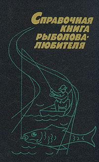 Справочная книга рыболова-любителя