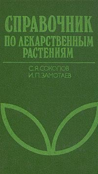 Справочник по лекарственным растениям