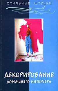Книга Декорирование домашнего интерьера
