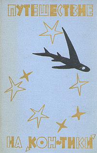 Путешествие на Кон-Тики791504Издание 1957 года. Сохранность хорошая. Книга норвежского этнографа Тора Хейердала посвящена описанию предпринятого им вместе с пятью товарищами в 1947 году путешествия на плоту от берегов Перу до островов Полинезии. Это путешествие через Тихий океан по своей исключительной смелости и умению является одной из самых смелых и выдающихся научных экспедиций последнего столетия. Целью экспедиции Хейердала было доказать, что древние жители Перу могли доплыть на своих плотах до островов Полинезии.