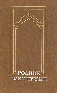 Родник жемчужин. Персидско-таджикская классическая поэзия