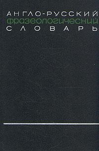 Англо-русский фразеологический словарь. В двух томах. Том 2