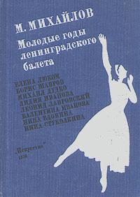 Молодые годы ленинградского балета