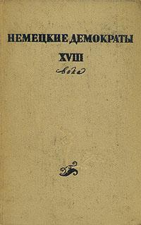 �������� ��������� XVIII ����