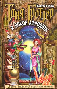 Книга Таня Гроттер и локон Афродиты