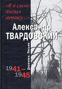 """Я в свою ходил атаку..."". Дневники. Письма. 1941 - 1945"