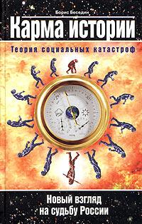 Карма истории: теория социальных катастроф ( 5-17-027608-7, 966-670-353-Х )
