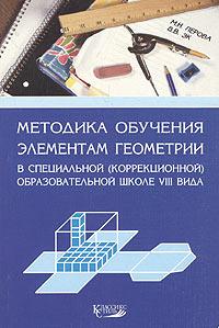 Купить Методика обучения элементам геометрии в специальной (коррекционной) образовательной школе VIII вида, М. Н. Перова, В. В. Эк