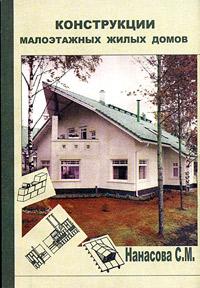 Конструкции малоэтажных жилых домов