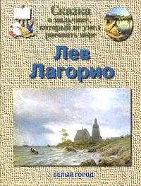 Сказка о мальчике, который не умел рисовать море. Лев Лагорио ( 5-7793-0808-X )