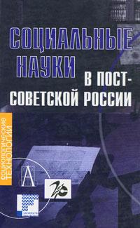 Социальные науки в постсоветской России ( 5-8291-0547-0 )