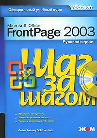 Microsoft Office FrontPage 2003. Русская версия. Шаг за шагом (+ CD-ROM)