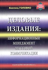 Деловые издания: Информационный менеджмент массовой коммуникации ( 5-8016-0239-9 )
