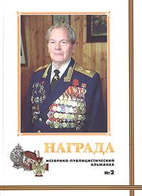 Награда. Историко-публицистический альманах, №2, 2005