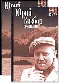 Юрий Визбор. Собрание сочинений в 2 томах (комплект из 2 книг)