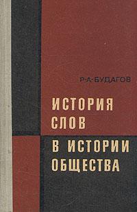 История слов в истории общества