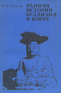 Ранняя история буддизма в Корее