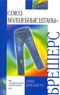Союз Волшебные Штаны12296407Главные героини повести - 16-летние подруги Эффи, Лена, Бриджит и Тибби. Истории, происходящие с девушками, - грустные и веселые, обыденные и странные, - настолько реальны, что читатель сразу становится их участником. А при чем здесь Волшебные Штаны? В этой книге они - символ дружбы, доверия, справедливости, и, главное, любви.