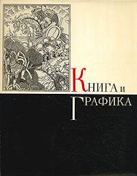 Книга и графика
