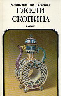 Художественная керамика Гжели и Скопина