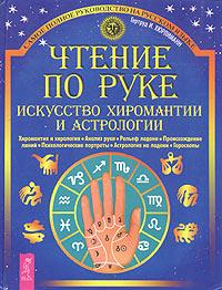 Чтение по руке. Искусство хиромантии и астрологии