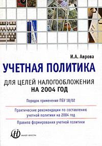 Учетная политика для целей налогообложения на 2004 год