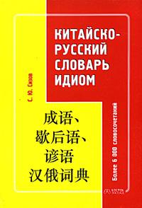 загадка золотым оффлайн разговорник русско китайского овчарка