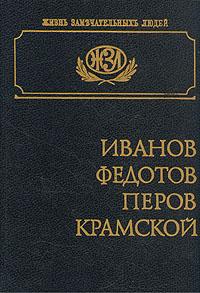 Иванов. Федотов. Перов. Крамской