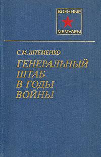 Книга Генеральный штаб в годы войны