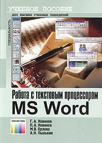 Работа с текстовым процессором MS Word. Учебное пособие