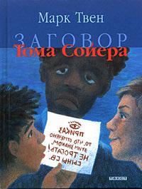 Книга Заговор Тома Сойера