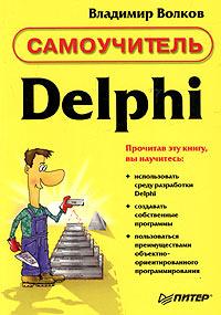 Delphi. Самоучитель
