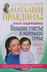 Большое счастье в маленькой семье. С ребенком, но без мужа12296407Эта книга посвящена женщинам, которые, оставшись с ребенком, вдвоем смогли обрести уверенность и счастье. Сюда вошли правдивые истории о мамах и детях, женщинах и мужчинах, о том, как реальные люди преодолевают проблемы. Как объяснить ребенку, почему у него нет папы? Может ли быть гармоничной и счастливой неполная семья? Как помочь ребенку пережить развод родителей? Возможна ли в будущем более счастливая личная жизнь? Здесь вы найдете ответы на эти и другие вопросы. Автор делится житейской мудростью, дает советы профессионального психолога, которые помогут вам сделать свою маленькую семью именно такой, какой вам хочется ее видеть, - уютной, надежной, крепкой и счастливой.