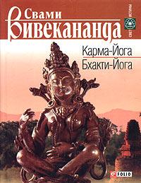Карма-Йога. Бхакти-Йога